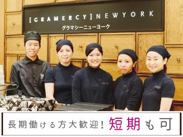 グラマシーニューヨーク 新宿2店舗で募集のアルバイト情報