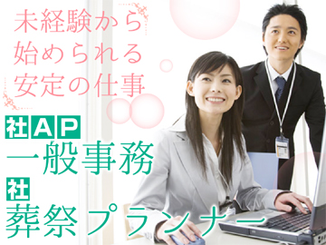 株式会社孝行舎のアルバイト情報