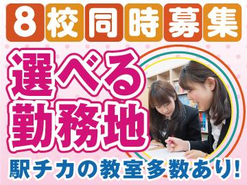 株式会社ワオ・コーポレーション個別指導Axis北海道本部のアルバイト情報