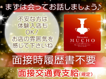 Mucho(ムーチョ)のアルバイト情報