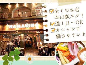 【バル HAMAKIN】他、バル&ダイニング(本山)3店舗募集のアルバイト情報