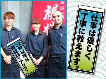 オサムフーズ5店舗同時募集(雷神・おさかな亭・和楽)のアルバイト情報