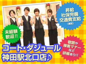 コート・ダジュール 神田駅北口店のアルバイト情報