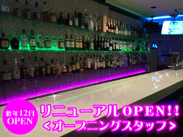 Lounge Bar LaMer(ラメール)のアルバイト情報