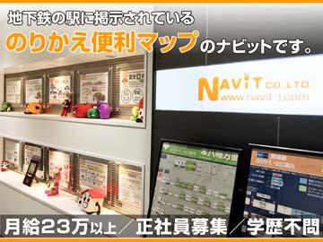 株式会社ナビットのアルバイト情報
