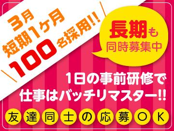 株式会社クレディセゾン 神奈川支社(東証一部上場)のアルバイト情報