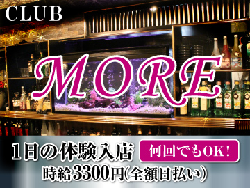Club MOREのアルバイト情報