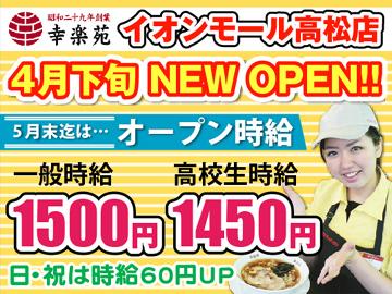 幸楽苑 イオンモール高松店のアルバイト情報