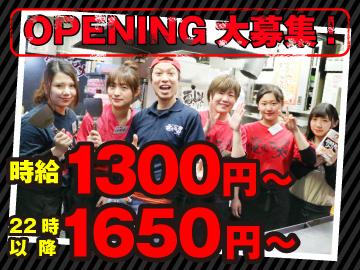 電光石火 東京駅店のアルバイト情報