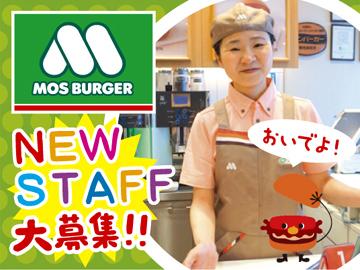 モスバーガー 3店舗合同募集のアルバイト情報