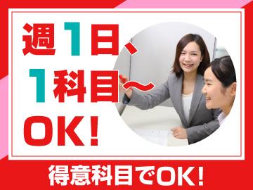 湘南ゼミナール 個別指導スタディ・ナビのアルバイト情報