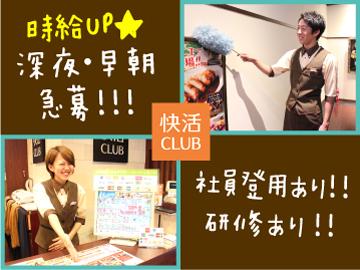 快活CLUB 大津膳所店のアルバイト情報