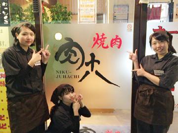 総合食品エスイー株式会社 肉十八 松井山手店のアルバイト情報