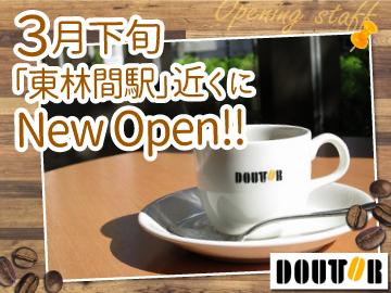 ドトールコーヒーショップ東林間店のアルバイト情報