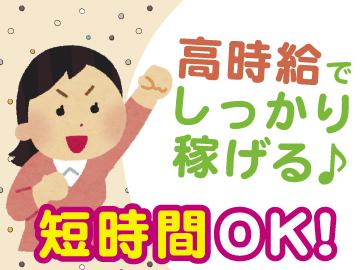 —A.qua— 株式会社アクオのアルバイト情報