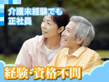 特別養護老人ホーム フォレスト指扇
