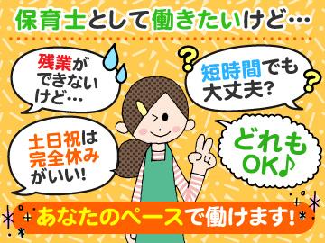 株式会社グロップ 岡山駅前オフィス/0009のアルバイト情報