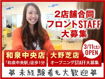 美容室イレブンカット/株式会社H.S.Tのアルバイト情報