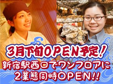 (1)日本海庄や (2)牡蠣喰え場  新宿西口店のアルバイト情報