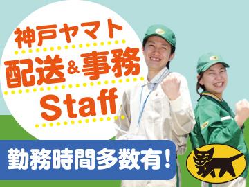 神戸ヤマト運輸株式会社のアルバイト情報