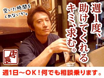 養老乃瀧 東武曳舟店のアルバイト情報
