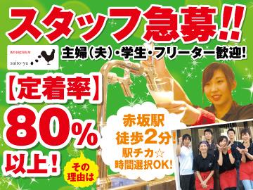 博多美味水炊き・鶏しゃぶ 斎藤屋のアルバイト情報