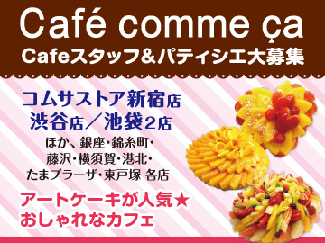 Cafe comme ca 新宿/渋谷/池袋/銀座店、他のアルバイト情報