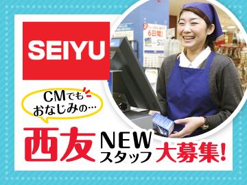 西友 2店舗合同募集のアルバイト情報