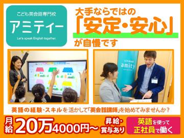 株式会社アミティー ◎関西エリア2校&福井エリア同時募集のアルバイト情報