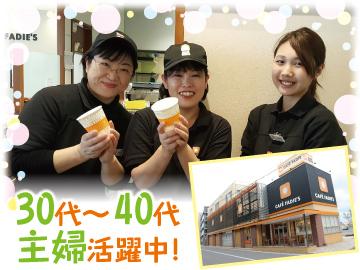 ファディ 小倉店のアルバイト情報