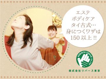 株式会社リバース東京★各温浴施設で合同募集★のアルバイト情報