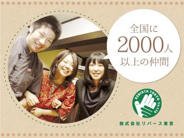板橋天然温泉 スパディオ (株)リバース東京のアルバイト情報