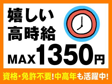 Man to Man株式会社 広島オフィスのアルバイト情報