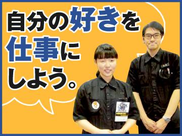 TSUTAYA 宮の森店のアルバイト情報