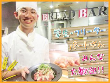 バケット ◆愛知・岐阜8店舗合同大募集◆のアルバイト情報