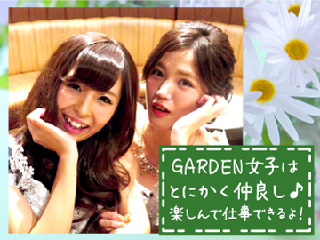 GARDEN(ガーデン) >のアルバイト情報