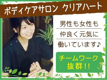 ボディケアサロン クリアハート 千葉ニュータウン店のアルバイト情報
