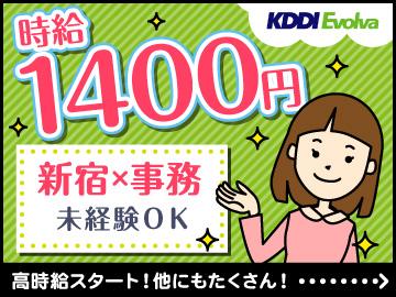 株式会社KDDIエボルバ/DA026260のアルバイト情報