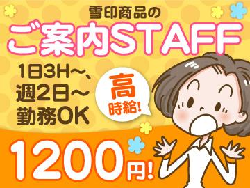 株式会社栃雪のアルバイト情報