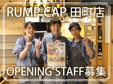 ランプキャップ 4店舗合同のアルバイト情報