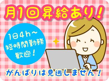 小幡インターネット教室のアルバイト情報