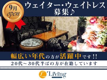 Living 〜リビング〜のアルバイト情報