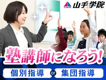 株式会社山手学院 のアルバイト情報
