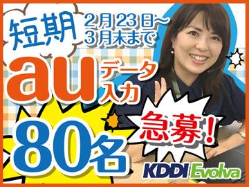 株式会社KDDIエボルバ関西採用センター/FA026884のアルバイト情報