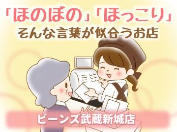 (株)ベルーフ ビーンズ武蔵新城店のアルバイト情報