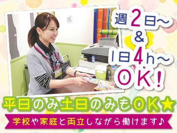 株式会社イオンファンタジー 静岡エリア*3店舗合同募集のアルバイト情報