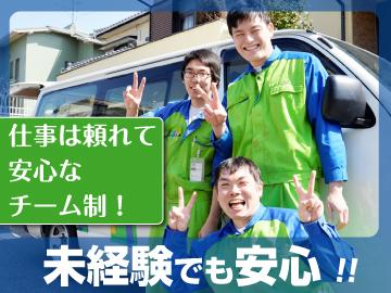 株式会社アサンテ愛知支店のアルバイト情報
