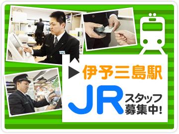 四国旅客鉄道株式会社のアルバイト情報