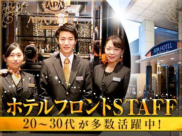 アパホテル〈熊本交通センター南〉のアルバイト情報
