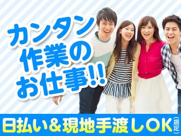 株式会社KEN 勝田台支店のアルバイト情報